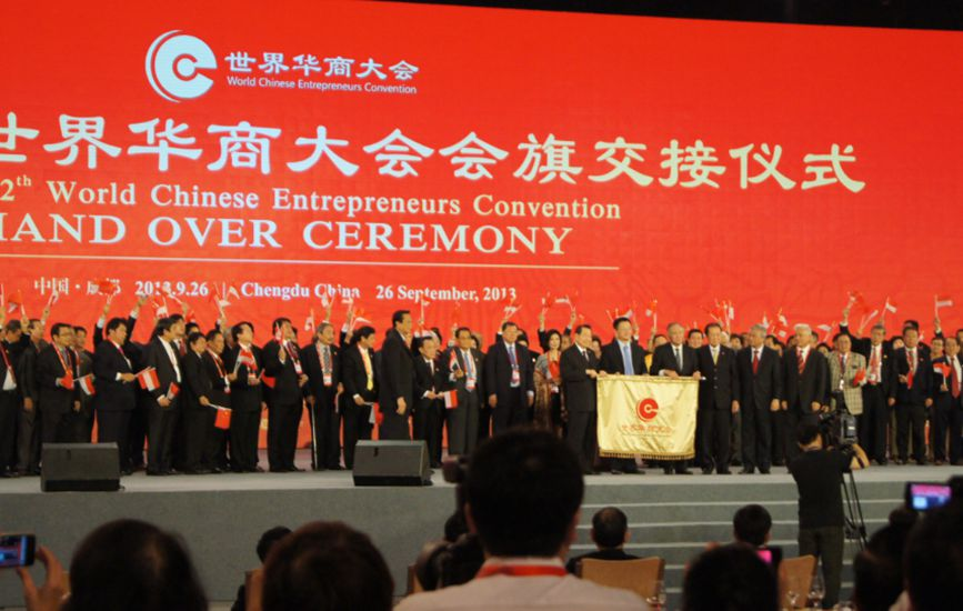 The 12th World Chinese Entrepreneurs Convention